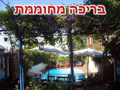Villa Tehila - Rosh Pinna